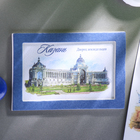"""Magnet watercolor series """"Kazan"""" (Palace of agriculture), 5.5 x 8 cm"""