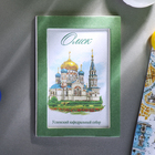 """Magnet watercolor series """"Omsk"""" (assumption Cathedral), 5.5 x 8 cm"""