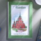 "Magnet watercolor series ""Chelyabinsk"" (Alexander Nevsky Church), 5.5 x 8 cm"