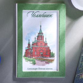 Магнит «Челябинск. Александро-Невская церковь», акварельная серия в Донецке