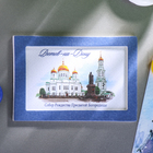 "Magnet watercolor series ""Rostov-on-don"" (the Cathedral of the blessed virgin Mary), 8 x 5.5 cm"