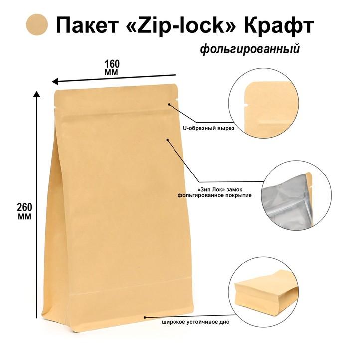 Пакет Zip-lock Крафт с плоским дном 16 х 26 см - фото 308983963