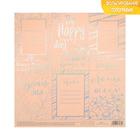 Бумага для скрапбукинга жемчужная с фольгированием «Чудесного дня», 20 × 21.5 см, 250 г/м