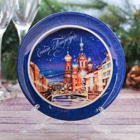 Тарелка декоративная «Санкт-Петербург. Спас-на-Крови», d=12 см