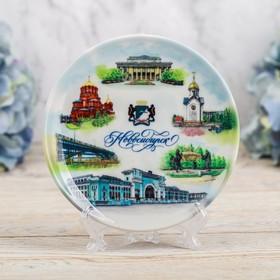 """Тарелка с сублимацией """"Новосибирск. Акварельный коллаж"""" 12 см"""