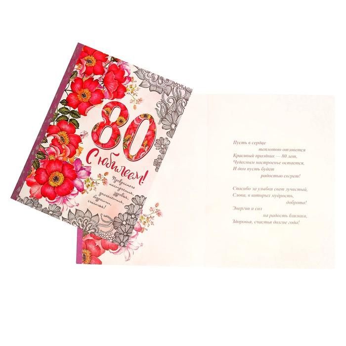 Поздравление свекрови с 80 летием