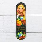 """Bookmark """"Love Russia"""" (Zhostovo), 3 x 11 cm"""