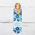 """Bookmark """"Love Russia"""" 3 x 11 cm"""
