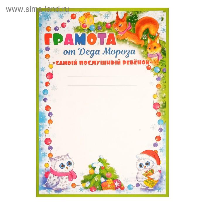 """Грамота новогодняя """"От Деда Мороза"""" самый послушный ребенок, глиттер"""