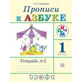 Прописи к учебнику «Азбука». 1 класс. Тетрадь №1. Тимченко Л. И.