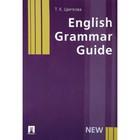 Учебное пособие. English Grammar Guide. Цветкова Т.К. 2018г