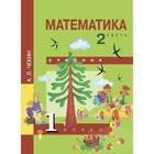 Математика. 1 класс. Учебник. Часть 2. Чекин А. Л.