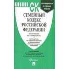 Семейный кодекс Российской Федерации на 01.11.2018