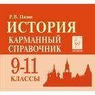 Карманный справочник. История. 9-11 классы. Пазин Р.В. 2018