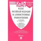 Кодекс Российской Федерации об административных правонарушениях на 01.10.2018