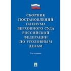 Сборник постановлений Пленума Верховного Суда Российской Федерации по уголовным делам. 2019