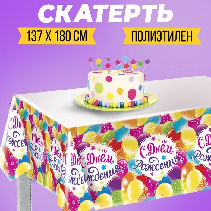 "Tablecloth ""happy birthday"" balloons, 182 x 137cm"