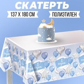 "Tablecloth ""1 year old"" kid, 182 x 137cm"