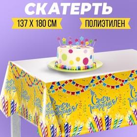 "Tablecloth ""happy birthday"" candles, 182 x 137cm"