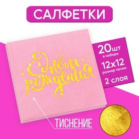 """Салфетки """"С днем рождения"""" 20шт  золотое тиснение на розовом фоне 25*25см"""