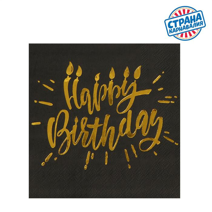 Салфетки Happy birthday, 20 шт., 25х25см, золотое тиснение, на чёрном фоне - фото 7396329