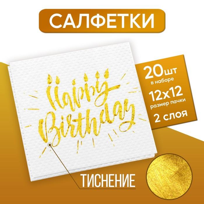 Салфетки Happy birthday, 20 шт., 25х25 см, тиснение розовое золото, на белом фоне