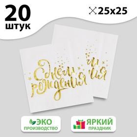 Салфетки «С днём рождения», 20 шт., 25х25см, золотое тиснение, белый фон