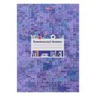 Читательский дневник А4, 24 листа на скрепке ClipArt, картонная обложка