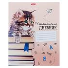 """Читательский дневник А5, 24 листа на скрепке """"Котёнок с книжками"""", картонная обложка, оригинальный блок"""