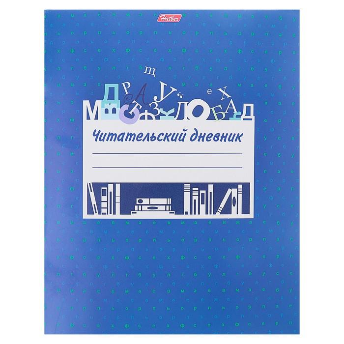 """Читательский дневник А5, 48 листов на скрепке """"Буквы"""", картонная обложка*"""