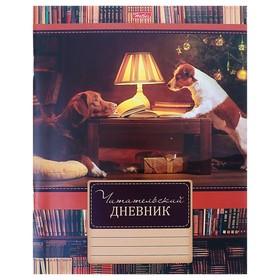 """Читательский дневник А5, 48 листов на скрепке """"Путешествие друзей"""", картонная обложка, оригинальный блок"""