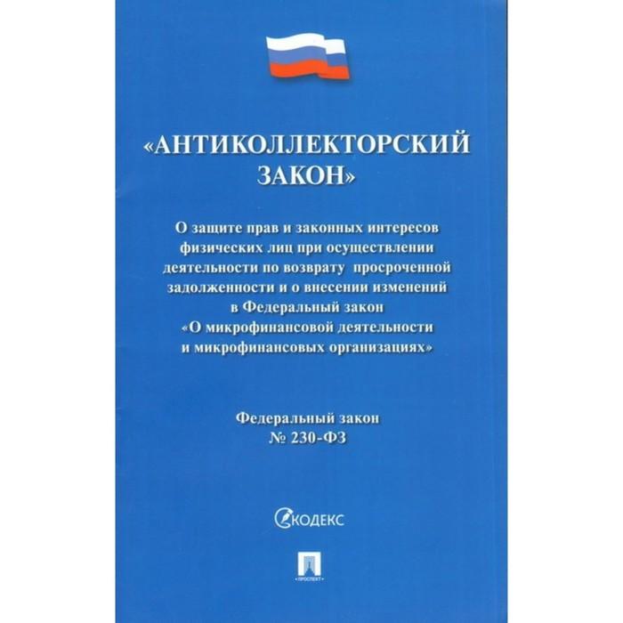 Федеральный закон № 230-ФЗ «Антиколлекторский закон»