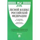 Лесной кодекс Российской Федерации на 01.11.2018 + сравнительная таблица изменений.