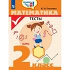 Математика. 2 класс. Тесты. Глаголева Ю. И.