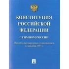 Конституция Российской Федерации (с гимном России). 2018