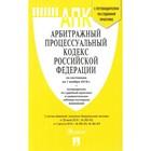 Арбитражный процессуальный кодекс Российской Федерации на 01.11.2018 + путеводитель.