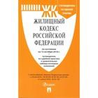 Жилищный кодекс Российской Федерации на 15.10.2018