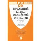 Бюджетный кодекс Российской Федерации на 01.11.2018