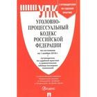 Уголовно-процессуальный кодекс Российской Федерации на 01.11.2018