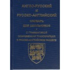 English-Russian, Russian-English dictionary for students. 2018