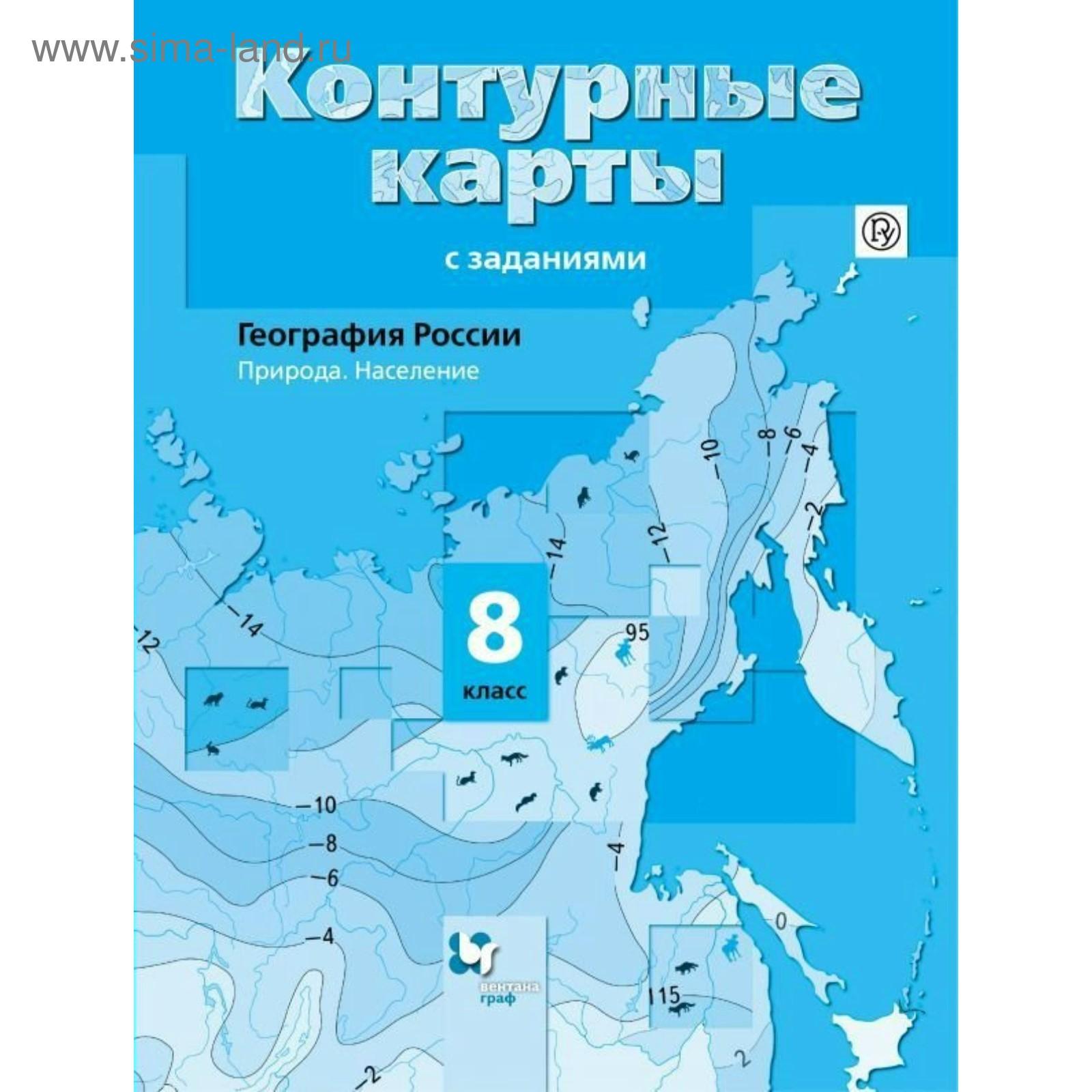 Гдз контурные карты география 8 класс