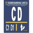 ПДД Билеты категории C, D и подкат. C1, D1 на 2018 Громоковский