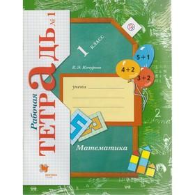 Математика. 1 класс. Рабочая тетрадь №1. Кочурова Е. Э.