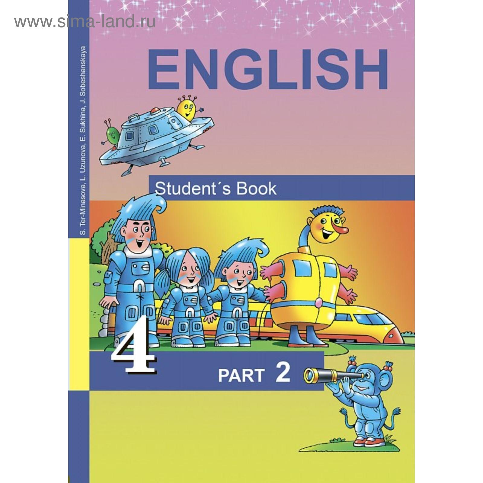 английский тер минасова 4 класс тетрадь