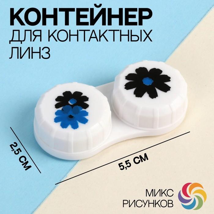 Контейнер для контактных линз «Цветы», цвет белый