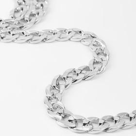 Chain for bag, 120 cm, 1.5 cm, color silver