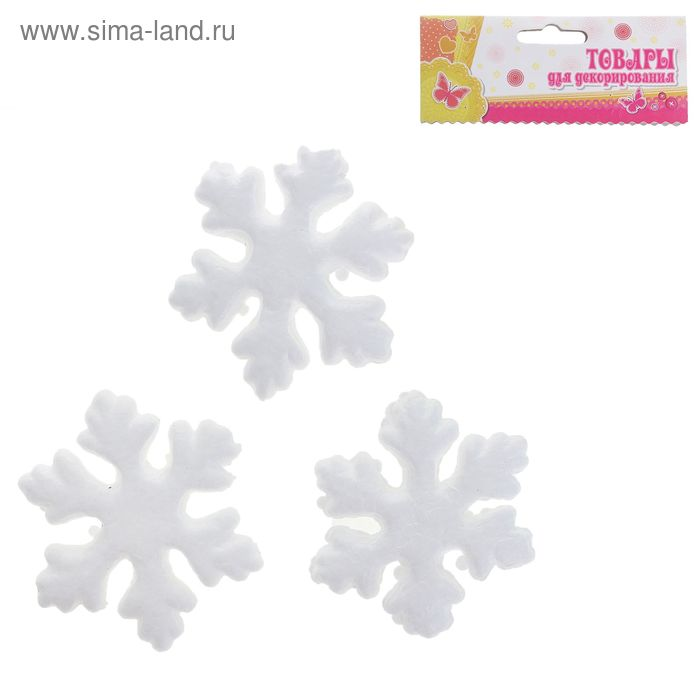 """Фигурка для поделок и декорирования """"Снежинки"""" (набор 3 шт), размер 1 шт 6,5*6,5"""