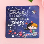 """Magnet with extra element of """"My love for you is brighter than all the stars"""", 7.5 x 7.5 cm"""