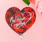 """Magnet with extra element """"From the heart"""", 8 X7. 5 cm"""