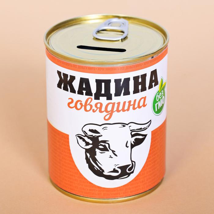 Копилка «Жадина говядина», 9.5 × 7.5 см